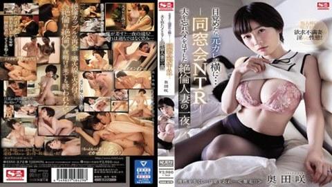 醒來發現前男友在旁邊~奥田咲