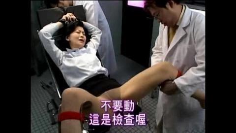 醫生對美女做奇怪的檢查(中字)