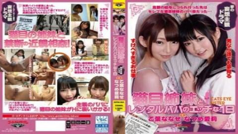 貓咪姊妹的色情約會~乙葉花瀨、夏目愛莉