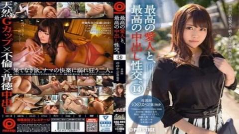 和最好的情婦最棒的中出性交第14集(中文)