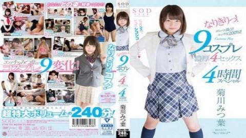 9種角色扮演猛幹4發特別版~菊川三葉-B