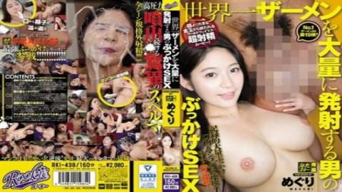 噴精量世界第一男爆精狂幹~藤浦惠