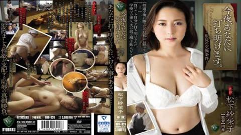 今晚女教師被當成奴隸~松下紗榮子